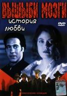 Вышиби мозги: История любви (1993)