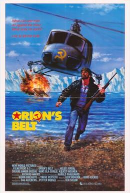 Постер фильма Пояс Ориона (1985)