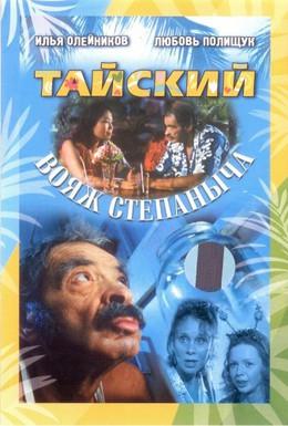 Постер фильма Тайский вояж Степаныча (2005)