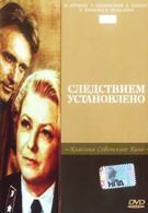 Следствием установлено (1981)
