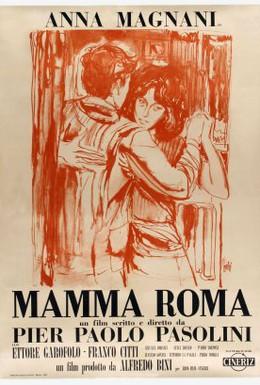 Постер фильма Мама Рома (1962)