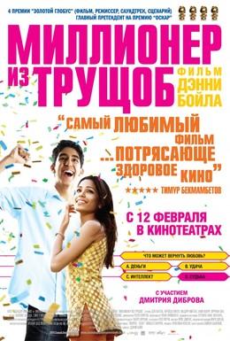 Постер фильма Миллионер из трущоб (2008)