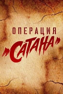 Постер фильма Операция Сатана (2018)