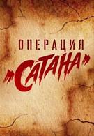 Операция Сатана (2018)