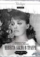 Невеста была в трауре (1968)