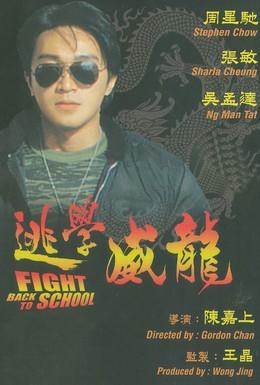 Постер фильма Сопротивление в школе (1991)