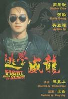 Сопротивление в школе (1991)