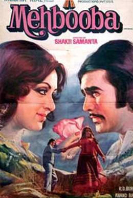 Постер фильма Возлюбленная (1976)