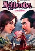Возлюбленная (1976)