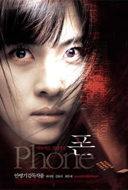 Постер фильма Телефон (2002)