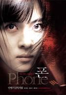 Телефон (2002)