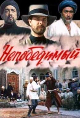 Постер фильма Непобедимый (1983)