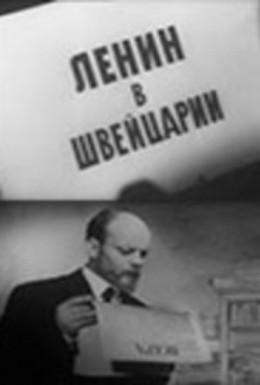 Постер фильма Ленин в Швейцарии (1965)