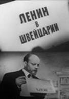 Ленин в Швейцарии (1965)