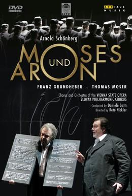 Постер фильма Моисей и Аарон (1975)