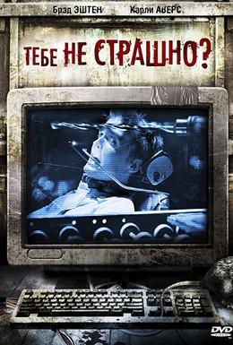 Постер фильма Тебе не страшно? (2006)