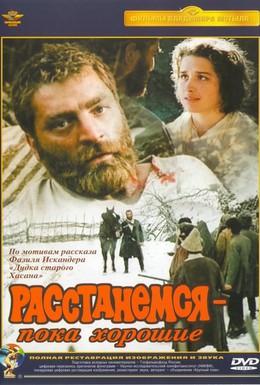 Постер фильма Расстанемся – пока хорошие (1991)