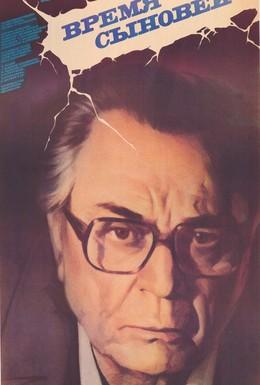 Постер фильма Время сыновей (1986)