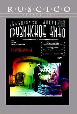 Постер фильма Пиросмани (1969)