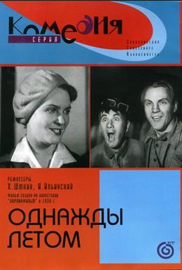 Постер фильма Однажды летом (1936)