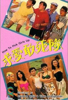 Постер фильма Как снимать девушек (1988)