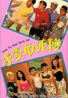 Как снимать девушек (1988)