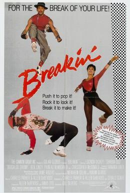 Постер фильма Брейк-данс (1984)