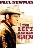 Пистолет в левой руке (1958)