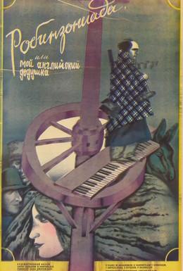 Постер фильма Робинзонада, или Мой английский дедушка (1987)