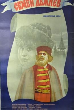 Постер фильма Семен Дежнев (1984)