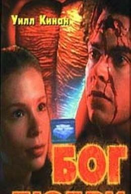 Постер фильма Бог любви (1997)
