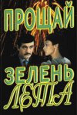Постер фильма Прощай, зелень лета (1985)