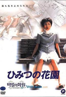 Постер фильма Мои тайные сокровища (1997)