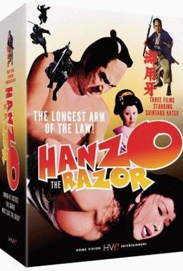 Постер фильма Ханзо-Клинок: Меч правосудия (1972)