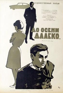 Постер фильма До осени далеко (1964)
