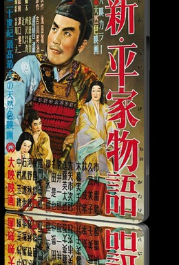 Постер фильма Новая повесть о роде Тайра (1955)