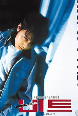 Постер фильма Удар (1997)