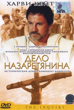 Постер фильма От Понтия Пилата (1987)