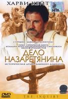 От Понтия Пилата (1987)