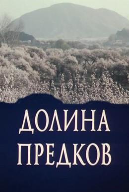 Постер фильма Долина предков (1989)