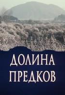 Долина предков (1989)