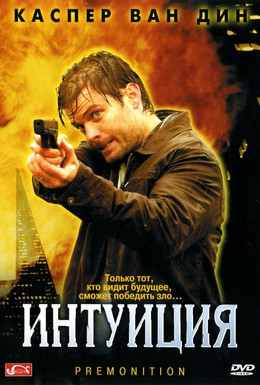 Постер фильма Интуиция (2005)