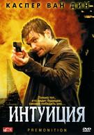 Интуиция (2005)