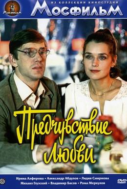 Постер фильма Предчувствие любви (1982)