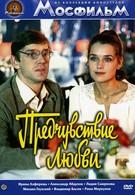Предчувствие любви (1982)
