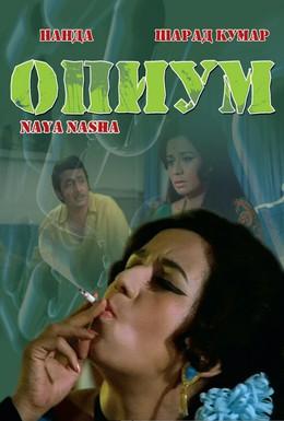 Постер фильма Опиум (1973)