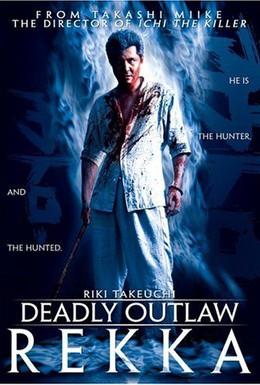 Постер фильма Очень опасный преступник: Рекка (2002)