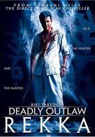 Очень опасный преступник: Рекка (2002)
