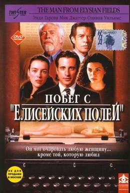 Постер фильма Побег с Елисейских полей (2001)