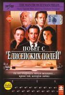 Побег с Елисейских полей (2001)